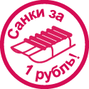 Сани11